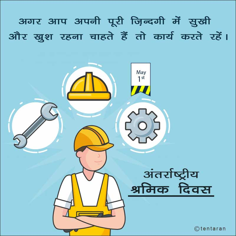 happy labour day images9