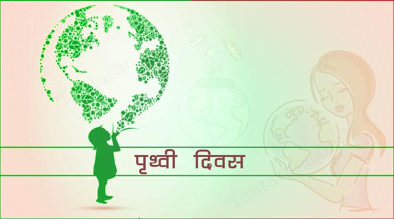 happy world earth day 2020 wishes slogan shayari images