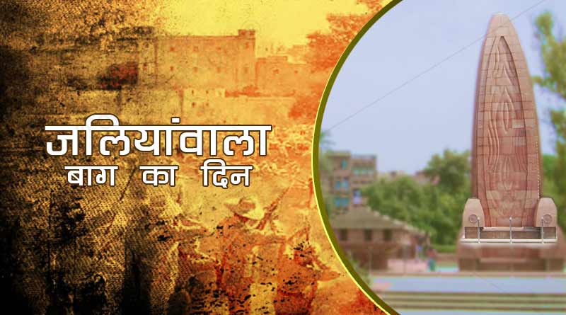 jallianwala bagh quotes images slogans status