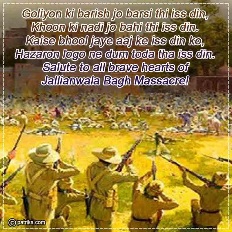 jallianwala bagh quotes3