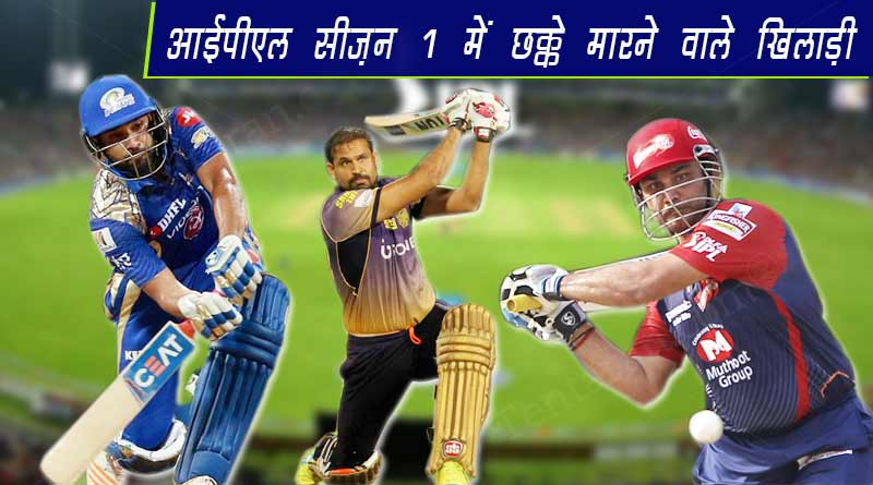 most sixes in ipl 2008 players list in hindi