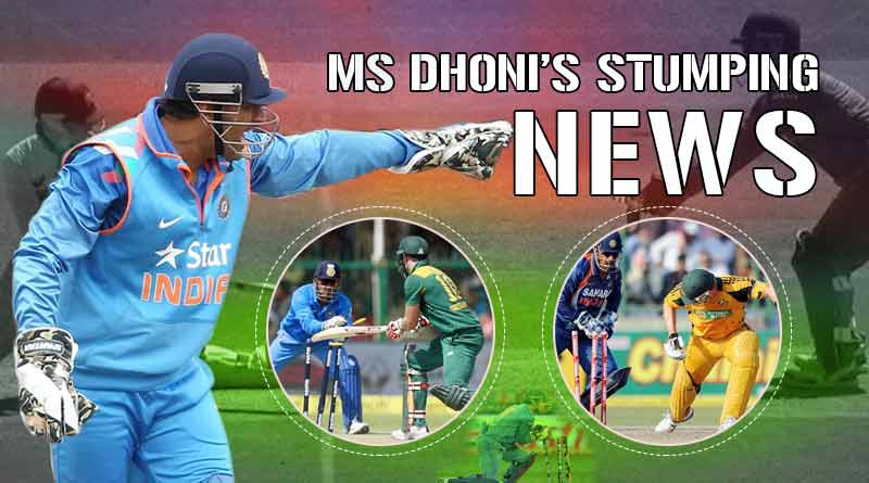 ms dhoni first stumping
