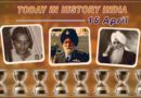 15 April in Indian history: Know about April 15 special day in India, famous birthdays, events