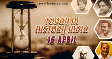 16 April in Indian history: Know about April 16 special day in India, famous birthdays, events