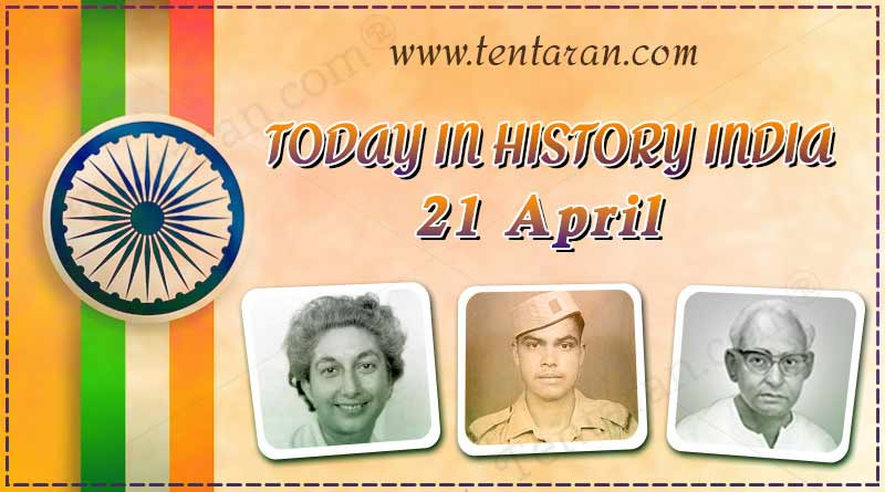 21 April in Indian history