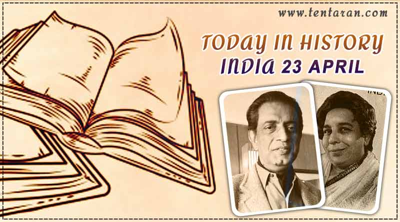 23 april in indian history