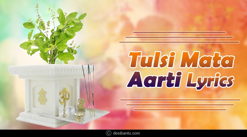 tulsi mata aarti lyrics in english