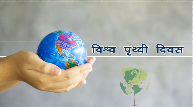 world earth day facts in hindi