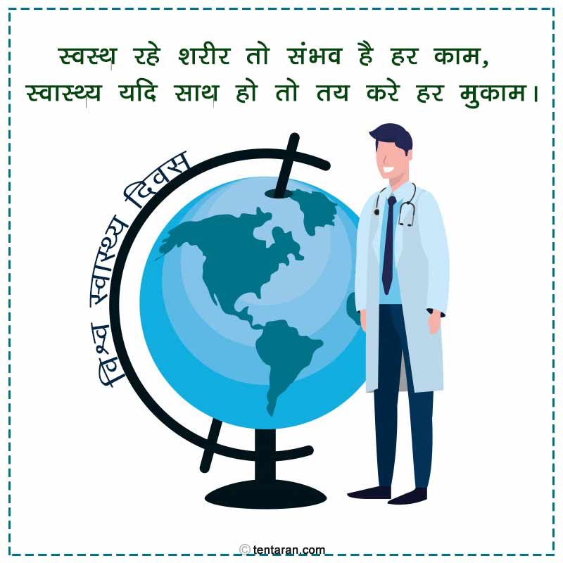 world health day images6