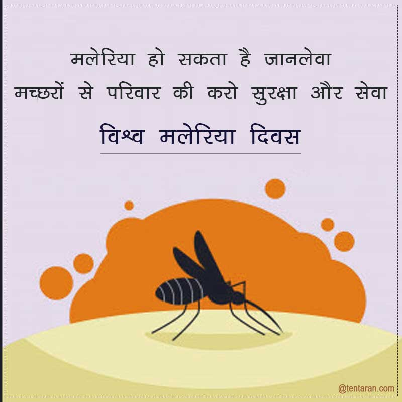 world malaria day 2020 images1