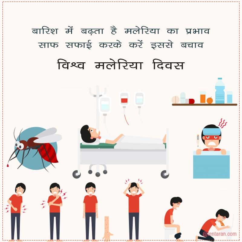 world malaria day 2020 images15