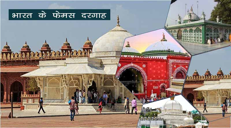 Famous Dargah in India Hindi