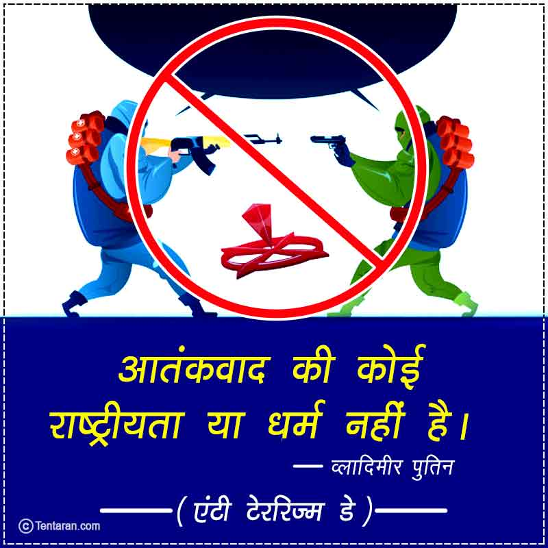 anti terrorism day 2020 images9
