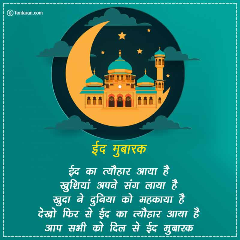 happy eid ul fitr 2020 eid mubarak wishes quotes status images5