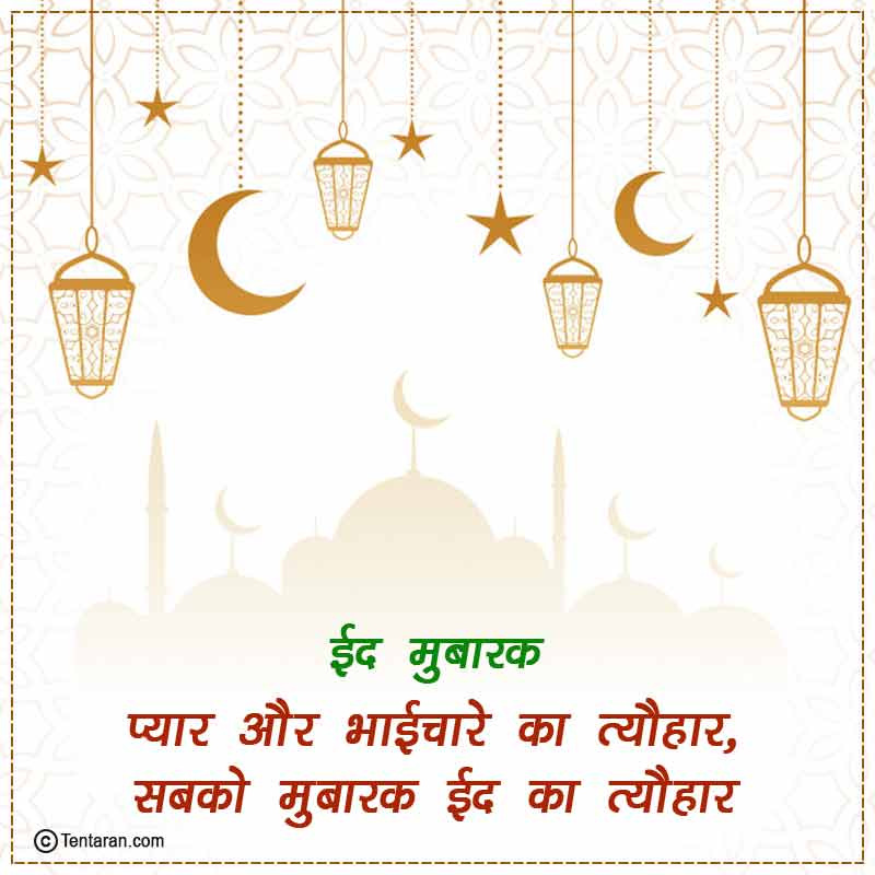 happy eid ul fitr 2020 eid mubarak wishes quotes status images6