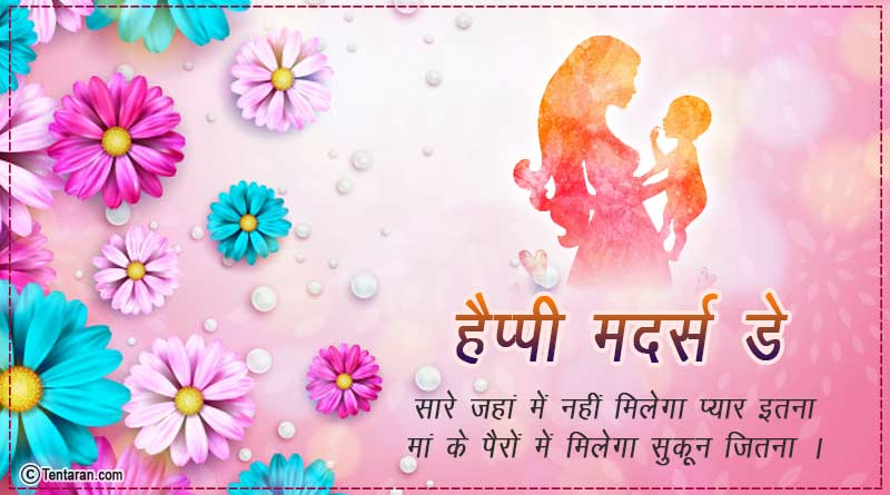 happy mothers day wishes quotes images