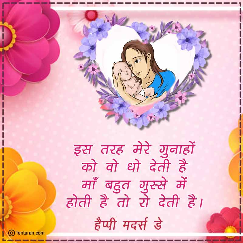 happy mothers day images11
