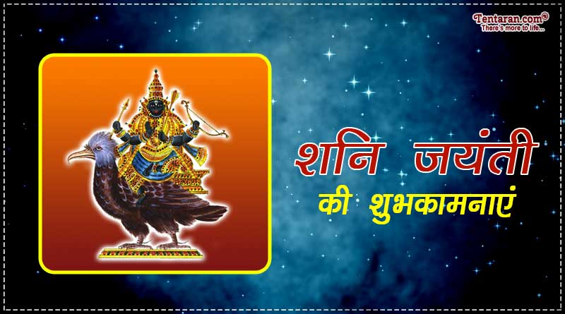 happy shani jayanti 2020 wishes quotes images