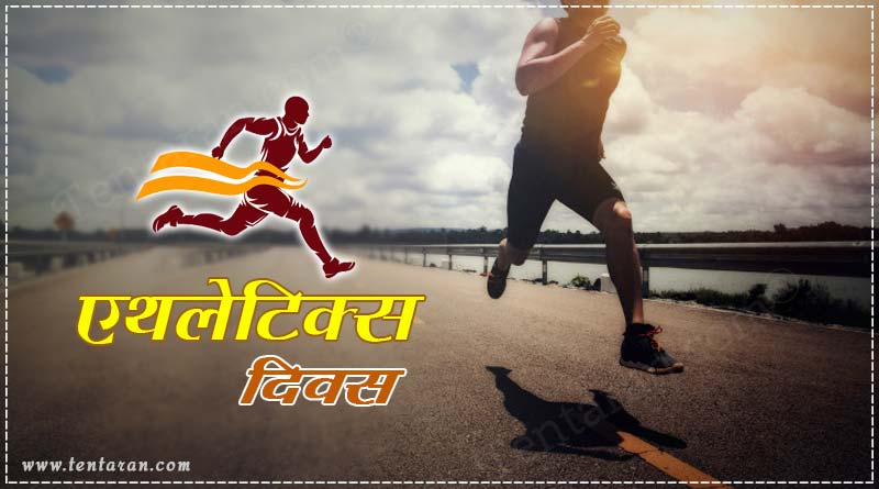happy world athletics day quotes images