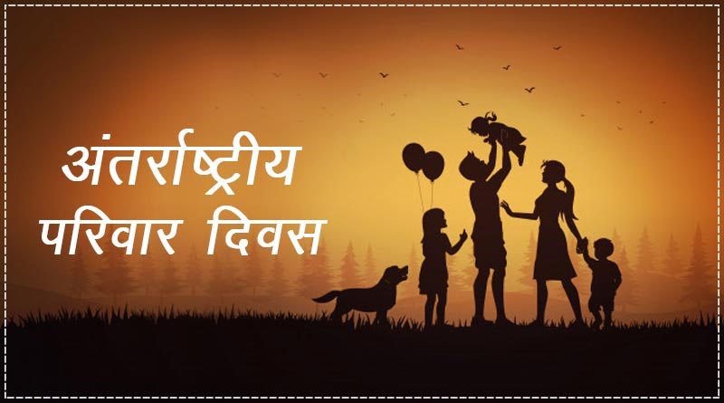 happy world family day 2020 wishes quotes images