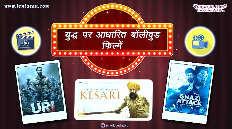 indian historical war movies list in hindi