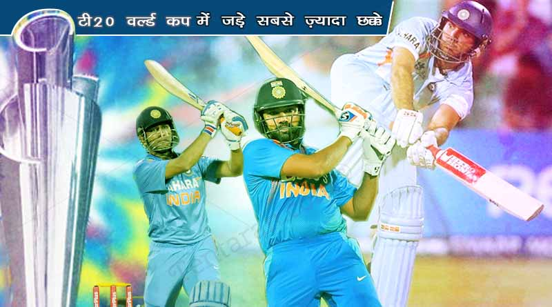 most sixes in t20 world cup by indian batsman in hindi