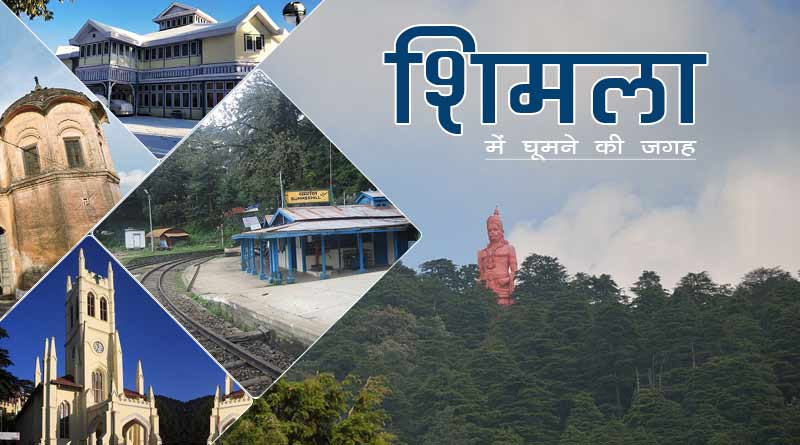 places to visit in shimla in hindi