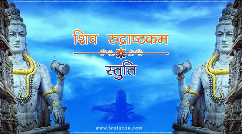 shiv rudrashtakam stotram lyrics in hindi meaning