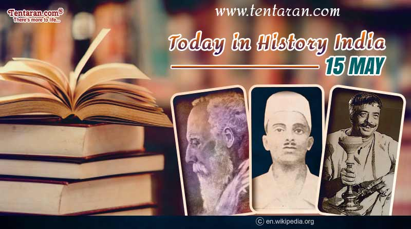 today in history india 15 may