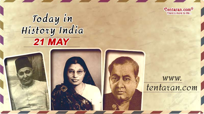 today in history india 21 may