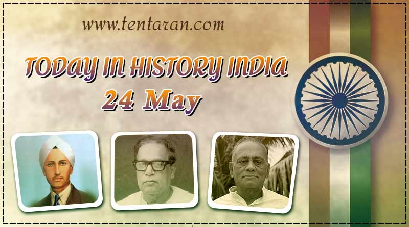 today in history india 24 May