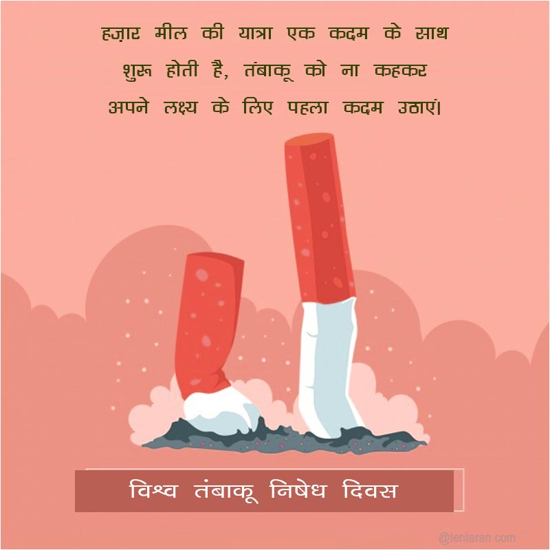 world no tobacco day quotes images11