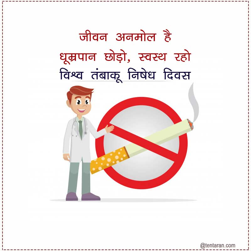 world no tobacco day quotes images2