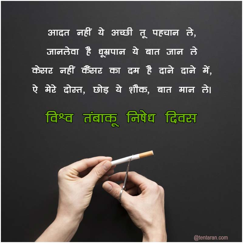 world no tobacco day quotes images7
