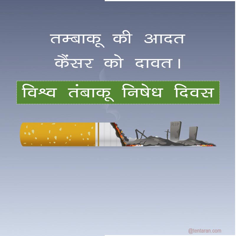 world no tobacco day quotes images9