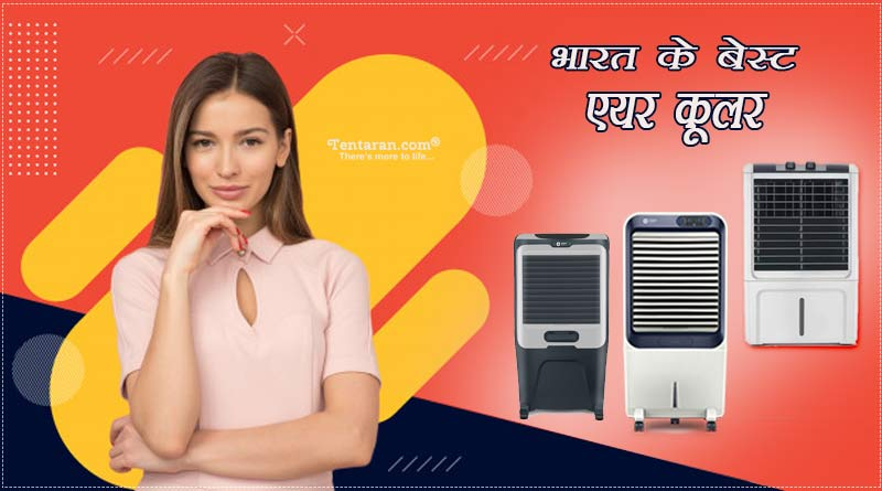 best air coolers in india in hindi
