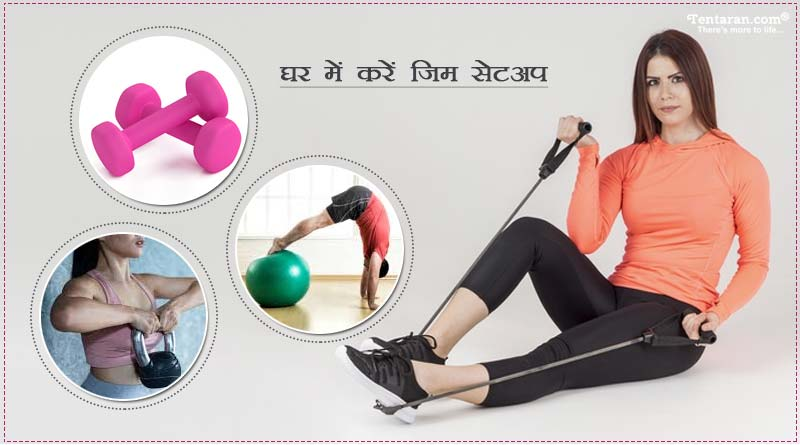 best gym equipment for home india