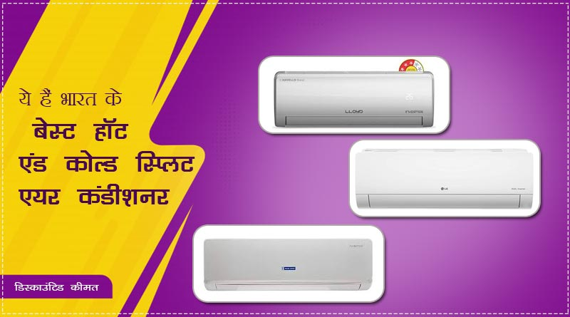 best hot and cold split ac in india hindi