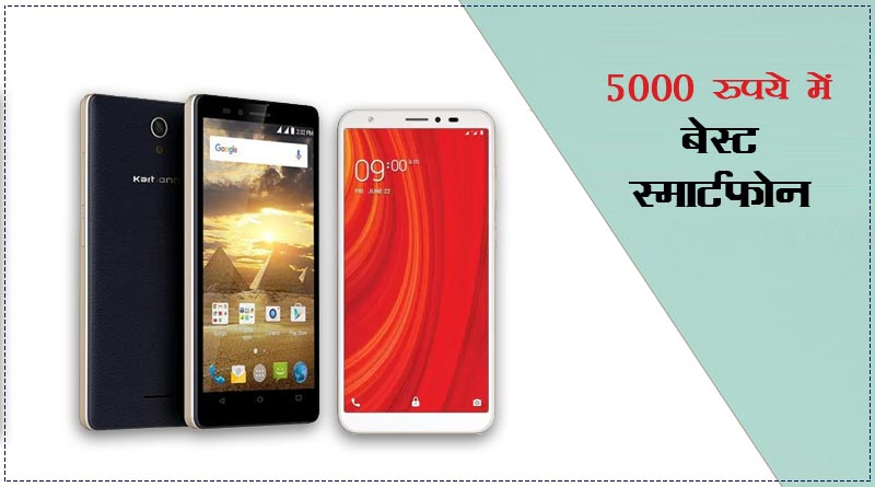 best mobile phones under 5000 rs online