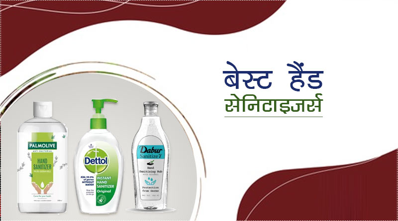 best sanitizer in india price
