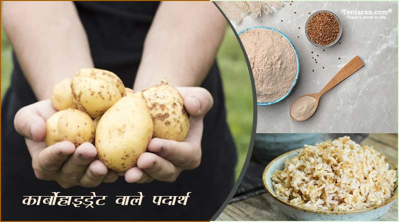 carbohydrate wale padarth