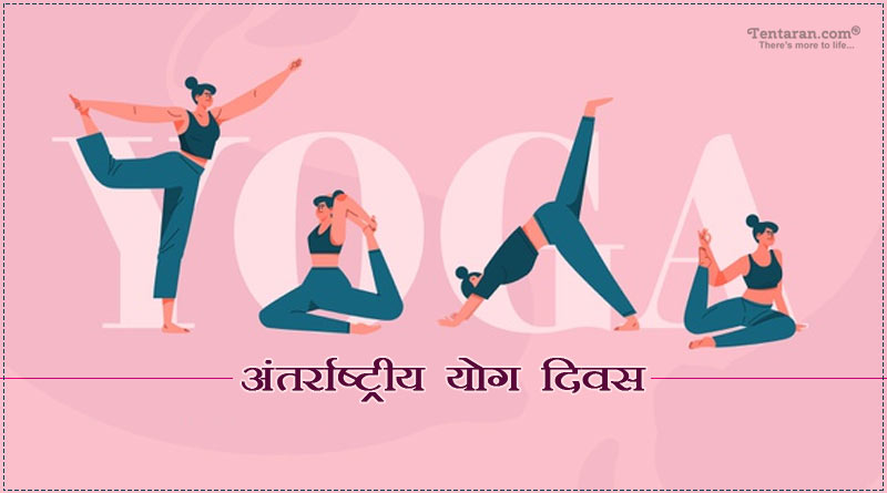 happy international yoga day images wishes quotes