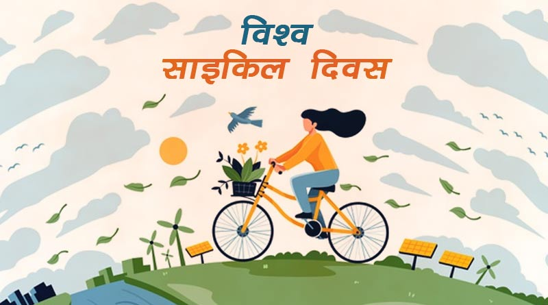 happy world bicycle day wishes quotes images