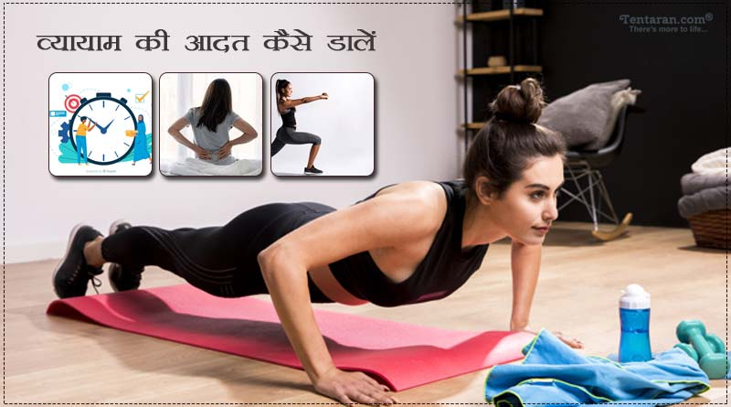 how to make exercise daily habit in hindi