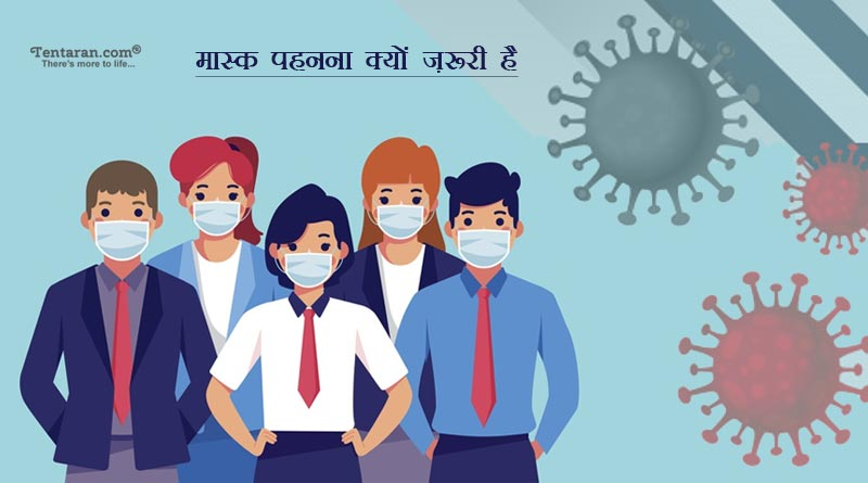importance of mask in hindi