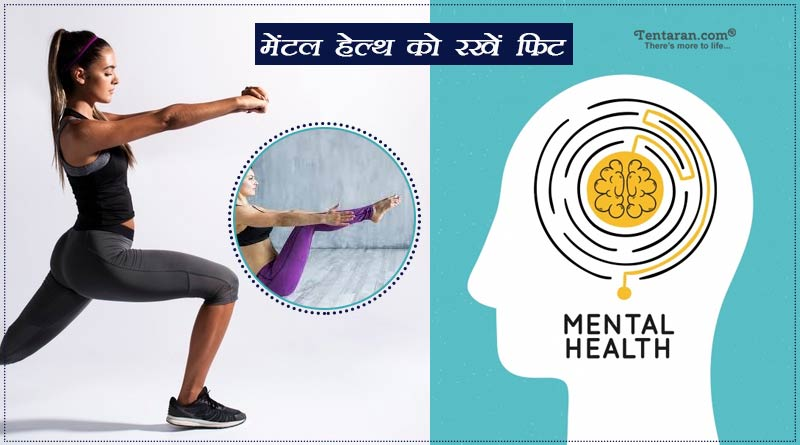 mental health and mental fitness tips in hindi