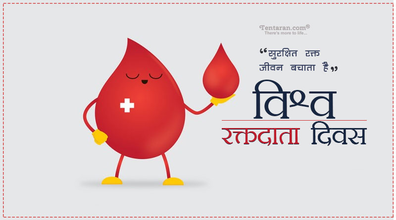 world blood donor day theme wishes