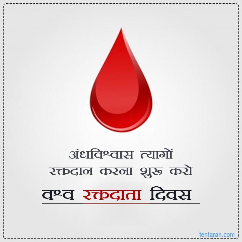 world blood donor day wishes images1