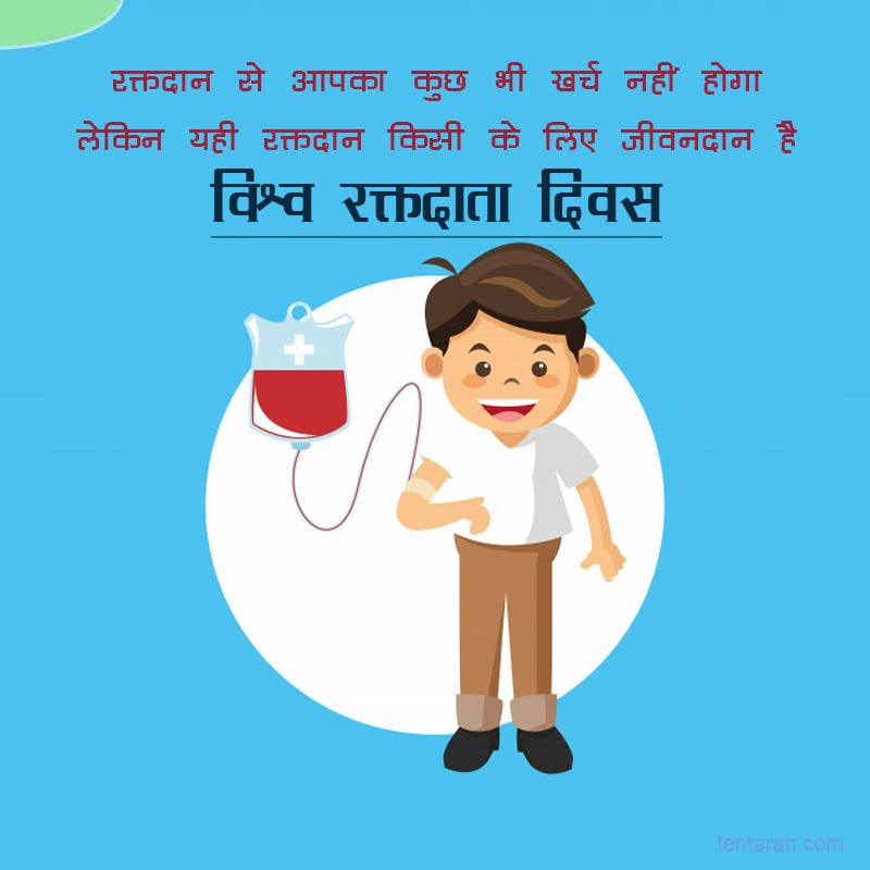 world blood donor day wishes images11