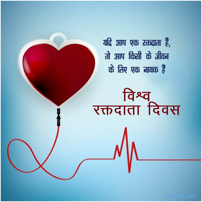 world blood donor day wishes images3